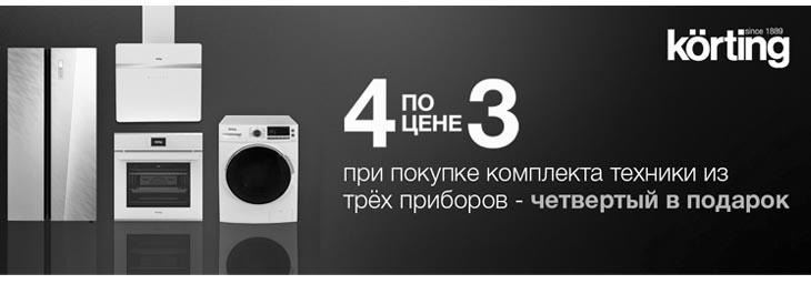 Korting3=4