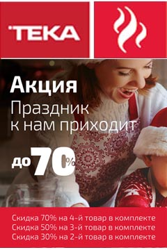 Teka_skidka